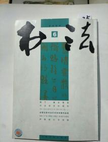 书法月刊2009.6