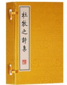 杜牧之诗集-全2册 广陵书社