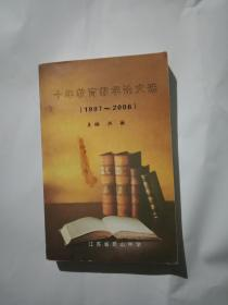 十年教育教学论文选(1997-2006)江苏省昆山中学