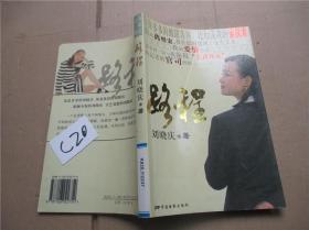 路程 晓庆 / 中国电影出版社