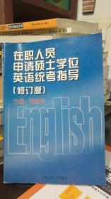 在职人员申请硕士学位英语统考指导(修订版)