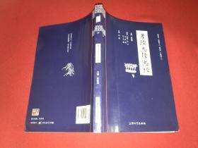 钟书国学精粹:孝经忍经忠经