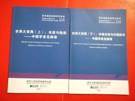 世界大变局:(上下)中美关系与中国应对 本质与趋势-中国学者见解录