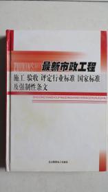 最新市政工程施工 验收 评定行业标准 国家标准及强制性条文(五)