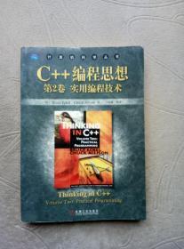 计算机科学丛书  C++编程思想 第2卷:实用编程技术