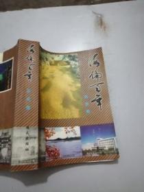 海伦百年(历史卷)99年1版1印2500册