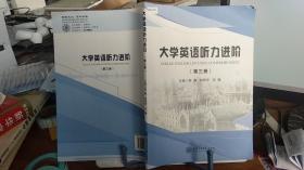 9787313167262  大学英语听力进阶  (第三册 )大量笔记