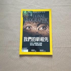 NATIONAL GEOGRAPHIC 国家地理杂志(中文版)2015年10月号 我们的新祖先