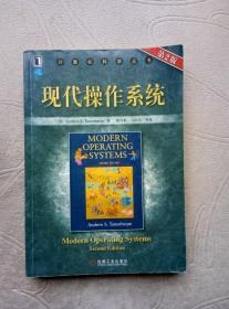 计算机科学丛书:现代操作系统(第2版)(内有彩笔下划线)