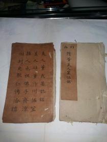 大教学家  陈鹤琴 手写《董美人墓志铭》2册