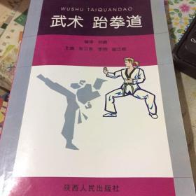 武术 跆拳道
