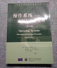 操作系统——内核与设计原理(第四版)