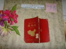 中华人民共和国新地图 修正版,(修正三版)》6成新,瑕疵具体见图