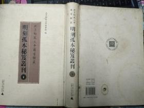 北京师范大学图书馆藏明刻孤本秘笈丛刊. 1