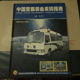 中国警察装备采购指2003-2007-2008(三本合售)