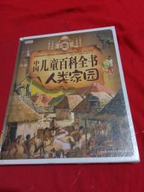 中国儿童百科全书人类家园(珍藏版)