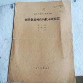 中国科学院原子能研究所:测量弱放射性的低本底装置