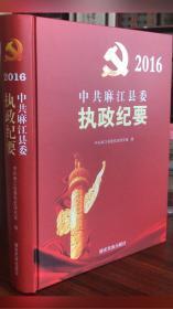 中共麻江县委执政实录.2016