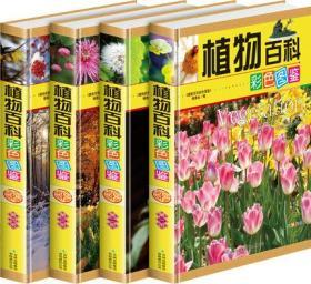 植物百科彩色图鉴 精装全彩印刷 附手提袋