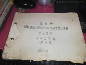 北京市钢筋混凝土预制构件制作基本劳动定额,油印本