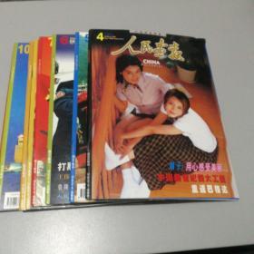 人民画报 2001年4.5.6.7.8.9.10.11 告别三峡、庆祝中国共产党成立80周年专辑