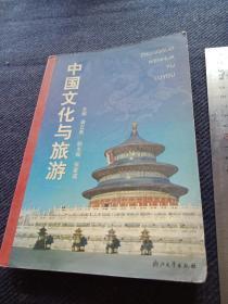 中国文化与旅游
