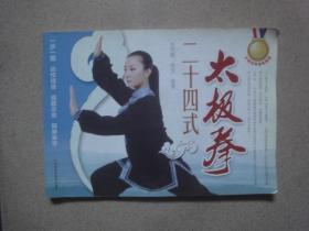 二十四式太极拳(2013年1版1印)