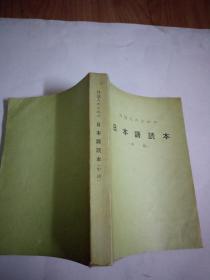 日本语读本  中级