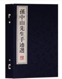 正版 孙中山 先生手迹选(一函二册)广陵书社