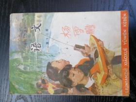 六年制小学语文课本(试用本)语文第十二册