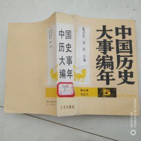 中国历史大事编年 第五卷 清近代
