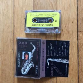 磁带:凯丽金 回家 超级精选 原版引进