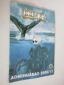 奥秘 2000年第11期