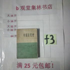 中国近代史党政干部基础理论专修科讲义~~~~~满25包邮!