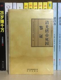 清光绪帝死因鉴证(全新塑封)