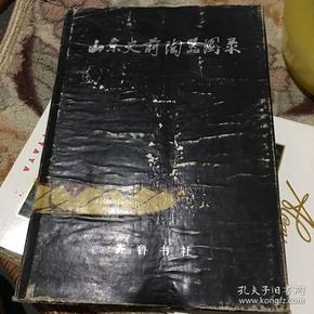 山东史前陶器图录