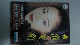 大众电影1998.5