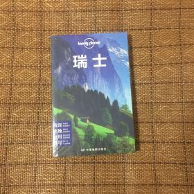 lonely planet:瑞士(2015全新版)