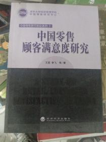 中国零售顾客满意度研究
