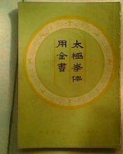 太极拳体用全书  32开72页竖版影印