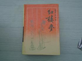 红楼梦(32开精装 1本,原版正版老书。详见书影)
