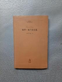 20世纪世界诗歌译丛: 保罗策兰诗文选