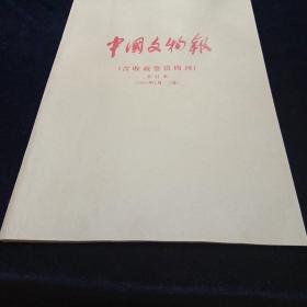 中国文物报创刊号(含收藏鉴赏周刊合订本)2001年1月至3月。