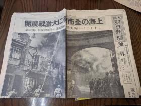 1937年8月23日【大坂朝日新闻 号外】日本侵华 报纸 上海全市大激战