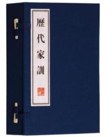 历代传世家训 (一函二册)广陵书社