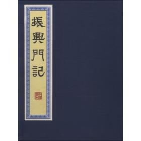 振兴门记(1函1册)李铁城 著线装书局