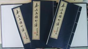 秦兵马俑印谱(线装,宣纸,一函三册,八开)