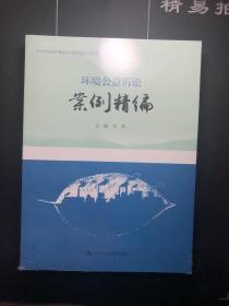 环境公益诉讼案例精编  全新未拆封!