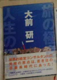 日语原版《 旅の极意、人生の极意 》大前研一 著