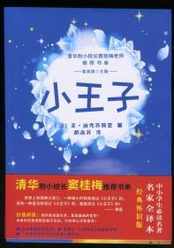 小王子/清华附小校长窦桂梅老师推荐书单